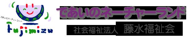 社福)藤水福祉会|三重県津市のこども園
